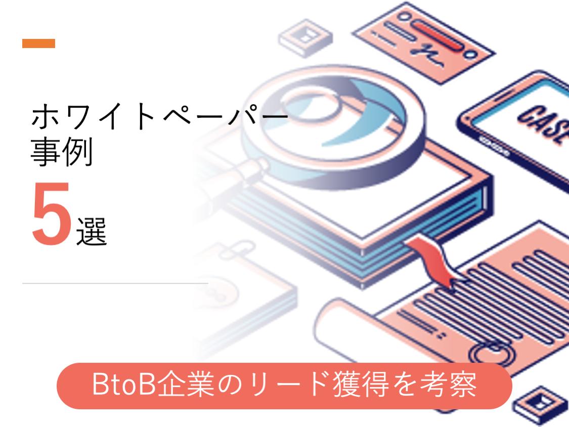 ホワイトペーパー事例5選【BtoB企業のリード獲得を考察】